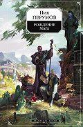 Ник Перумов -Хранитель Мечей. Рождение Мага