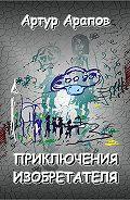 Артур Арапов -Приключения изобретателя