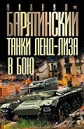 Михаил Барятинский -Танки ленд-лиза в бою