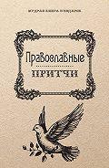 Анатолий Филиппов -Православные притчи