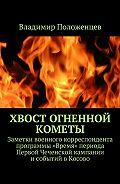 Владимир Положенцев -Хвост огненной кометы