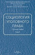 Сборник статей - Социология уголовного права. Сборник статей. Том II
