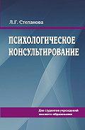 Людмила Степанова -Психологическое консультирование