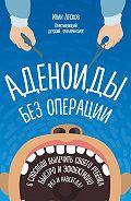 Иван Лесков -Аденоиды без операции