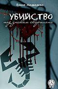 Елена Медведева -Убийство под знаком скорпиона
