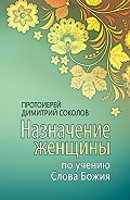 протоиерей Димитрий Соколов -Назначение женщины по учению Слова Божия