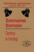 Константин Станиславович Костенко -Гитлер и Гитлер