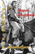 Андрей Бондаренко -Гвардейская кавалерия