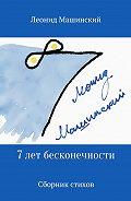 Леонид Машинский -7 лет бесконечности. Сборник стихов