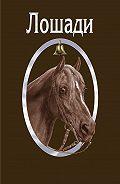 Сборник -Лошади