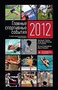 Николай Яременко - Главные спортивные события – 2012