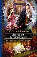 Валентина Савенко -Два в одном. Случайные враги