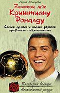 Сергей Минскевич - Золотой мяч Криштиану Роналду