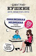 Дмитрий Кушкин -Обнаженная медицина. Рассказы дерматовенеролога о суровых врачах и «везучих» пациентах