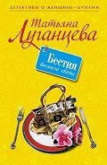 Татьяна Луганцева - Бестия высшего света