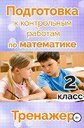 Татьяна Векшина -Подготовка к контрольным работам по математике. 2класс
