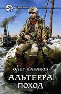 Олег Казаков -Альтерра. Поход