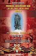 Владимир Побочный - Ржевско-Вяземские бои (01.03.-20.04.1942 г.). Часть 2