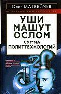 Олег Матвейчев - Уши машут ослом. Сумма политтехнологий