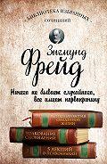 Зигмунд Фрейд -Психопатология обыденной жизни. Толкование сновидений. Пять лекций о психоанализе (сборник)