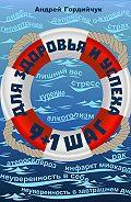Андрей Гордийчук -9 + 1 шаг для здоровья и успеха