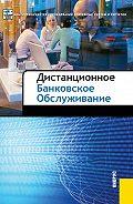 Коллектив Авторов - Дистанционное банковское обслуживание