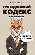 Дмитрий Усольцев -Гражданский кодекс для чайников