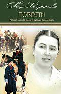 Мариам Ибрагимовна Ибрагимова -Разные бывают люди. Охотник Кереселидзе (сборник)