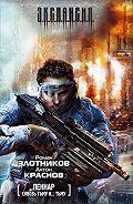 Роман Злотников -Сквозь Тьму и… Тьму