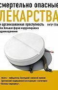 Питер Гётше - Смертельно опасные лекарства и организованная преступность. Как большая фарма коррумпировала здравоохранение