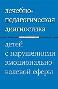 Елена Вячеславовна Моржина, И. Ю. Захарова - Лечебно-педагогическая диагностика детей с нарушениями эмоционально-волевой сферы