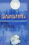 Ирина Горюнова -Шаманская книга