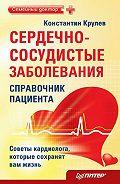 Константин Крулев -Сердечно-сосудистые заболевания: справочник пациента