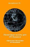 Джаарбеков Маратович -Налоговые льготы для ИТ-бизнеса