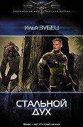 Илья Зубец -Стальной Дух