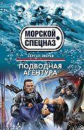 Сергей Зверев -Подводная агентура
