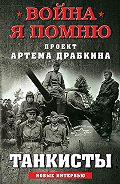 Артем Драбкин -Танкисты. Новые интервью