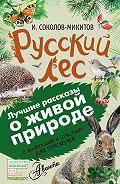 Иван Соколов-Микитов - Русский лес. С вопросами и ответами для почемучек