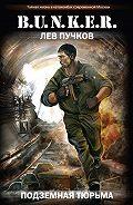 Лев Пучков - Подземная тюрьма