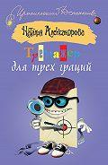 Наталья Александрова - Тренажер для трех граций