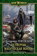 Владимир Мясоедов - Четвертая магическая война