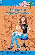 Дарья Лаврова - Ошибка в формуле любви