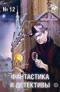 Сборник - Журнал «Фантастика и Детективы» №12