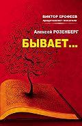 Алексей Розенберг - Бывает… (сборник)