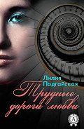 Лилия Подгайская - Трудные дороги любви