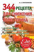 А. А. Синельникова - 344 рецепта для снижения холестерина