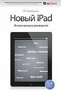 Пол Макфедрис - Новый iPad. Исчерпывающее руководство