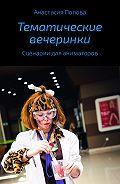 Анастасия Попова -Тематические вечеринки. Сценарии детских праздников