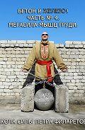 Петр Филаретов -Мегасила мышц груди