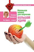 Наталия Правдина -Маленькая книжка для получения большой удачи